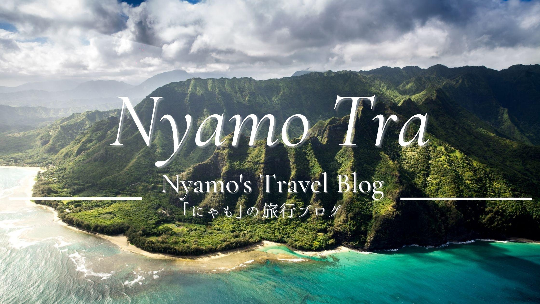 にゃもとら にゃもの旅行ブログ